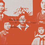 Nangokusho_Cover_Sumi