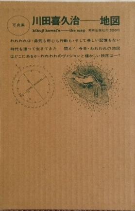 Kikuji kawata_cover