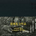 Kou Inose_cover