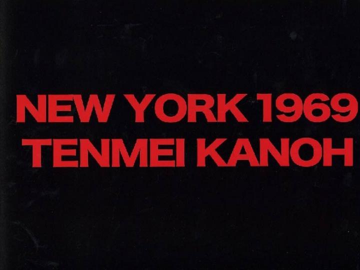 tenmei_kanoh_new york