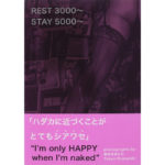 reststay_cover
