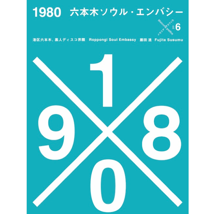 Roppongi_cover
