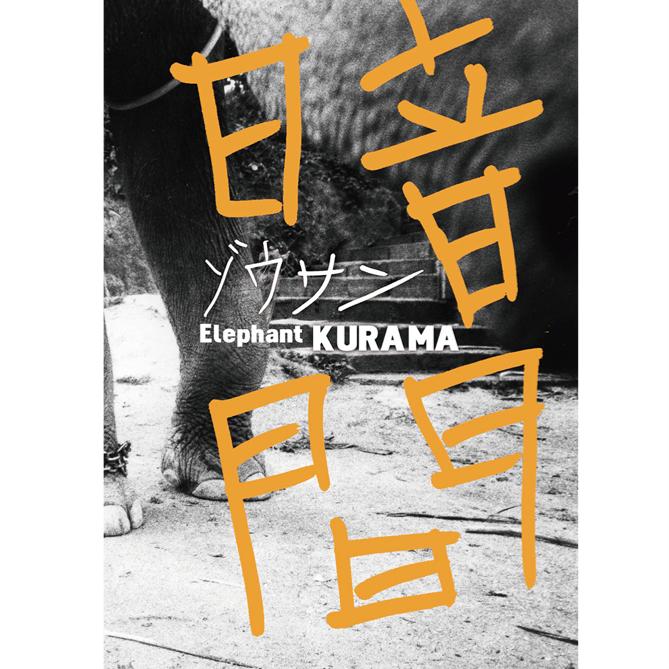 kurama_cover