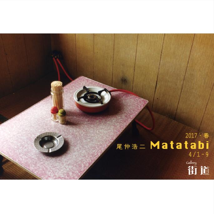 matatabi_cover