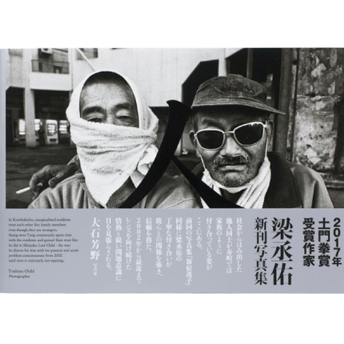 kotobukicho_cover