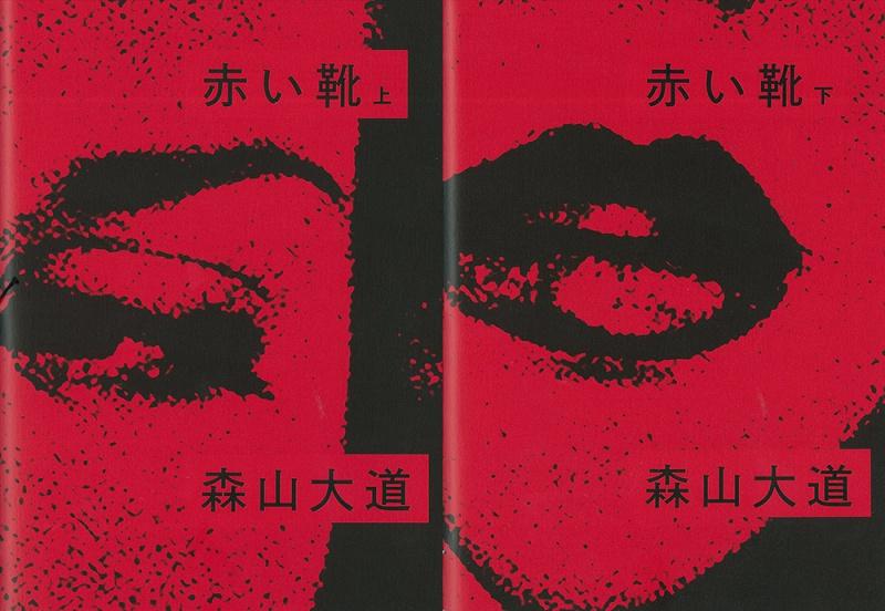 Akai Kutsu v1-2